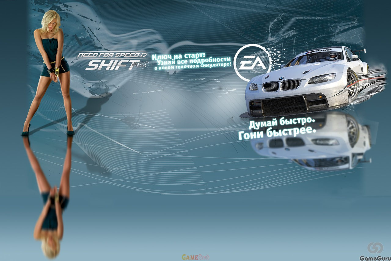 Download Need For Speed Shift Latest Version Here